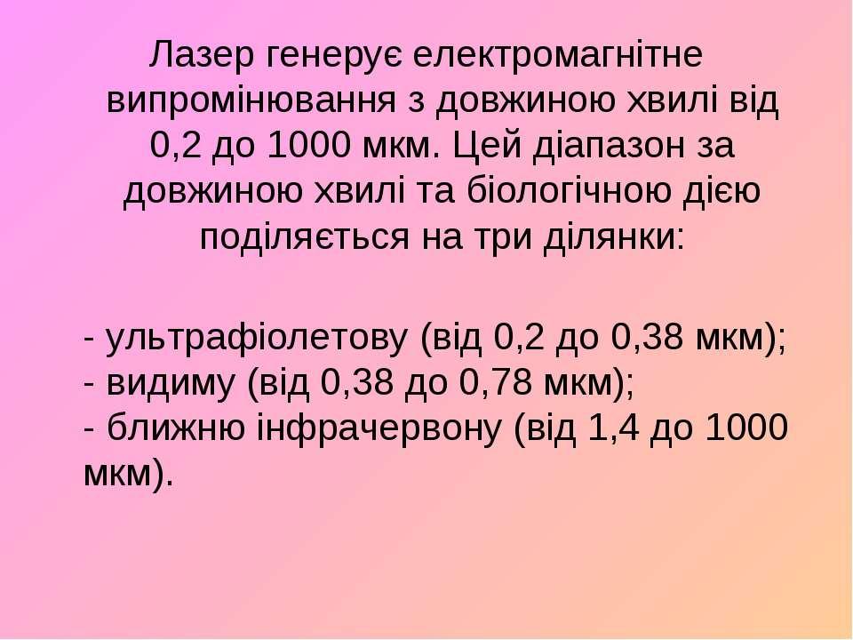 Лазер генерує електромагнітне випромінювання з довжиною хвилі від 0,2 до 1000...