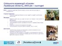 Спільнота взаємодії «Оселя» Львівська область, 2003 рік – сьогодні Місія – со...