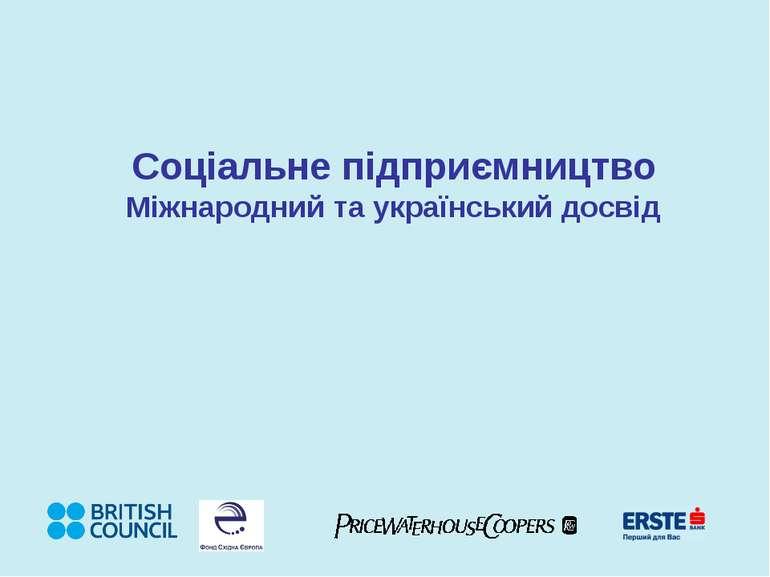 Соціальне підприємництво Міжнародний та український досвід