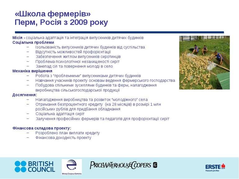 «Школа фермерів» Перм, Росія з 2009 року Місія - соціальна адаптація та інтег...