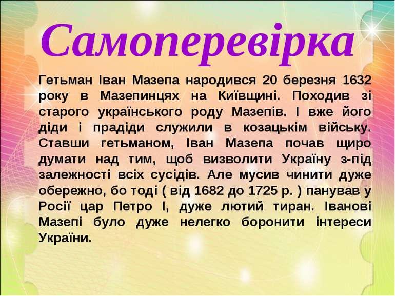 Гетьман Іван Мазепа народився 20 березня 1632 року в Мазепинцях на Київщині. ...