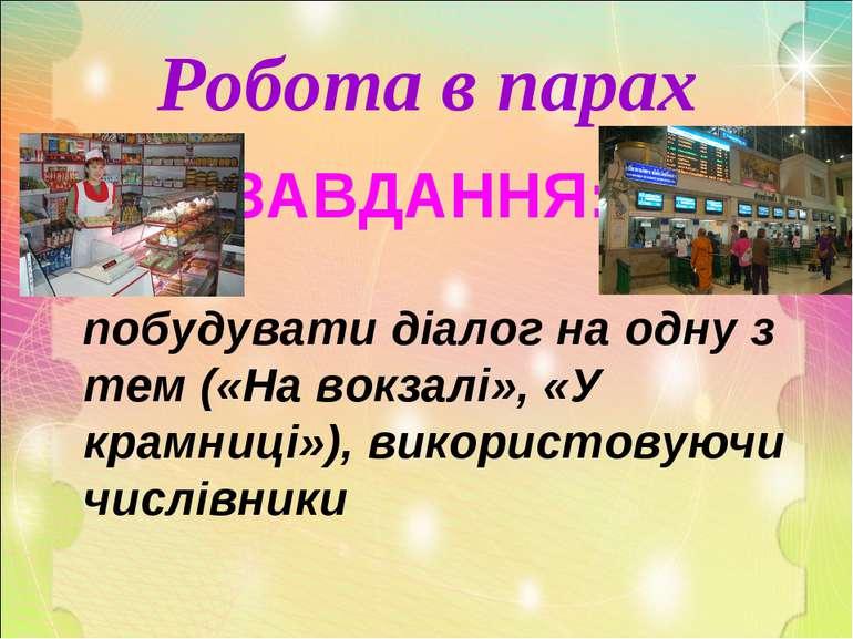 ЗАВДАННЯ: побудувати діалог на одну з тем («На вокзалі», «У крамниці»), викор...