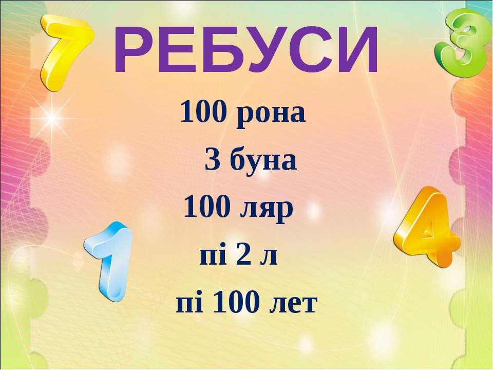 100 рона 3 буна 100 ляр пі 2 л пі 100 лет