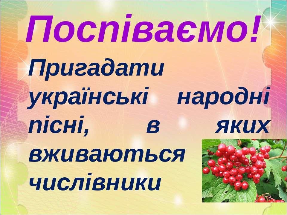 Пригадати українські народні пісні, в яких вживаються числівники