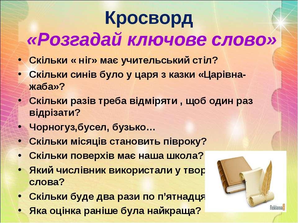 Скільки « ніг» має учительський стіл? Скільки синів було у царя з казки «Царі...
