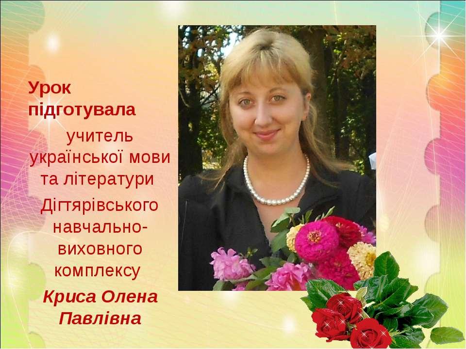 Урок підготувала Урок підготувала учитель української мови та літератури Дігт...