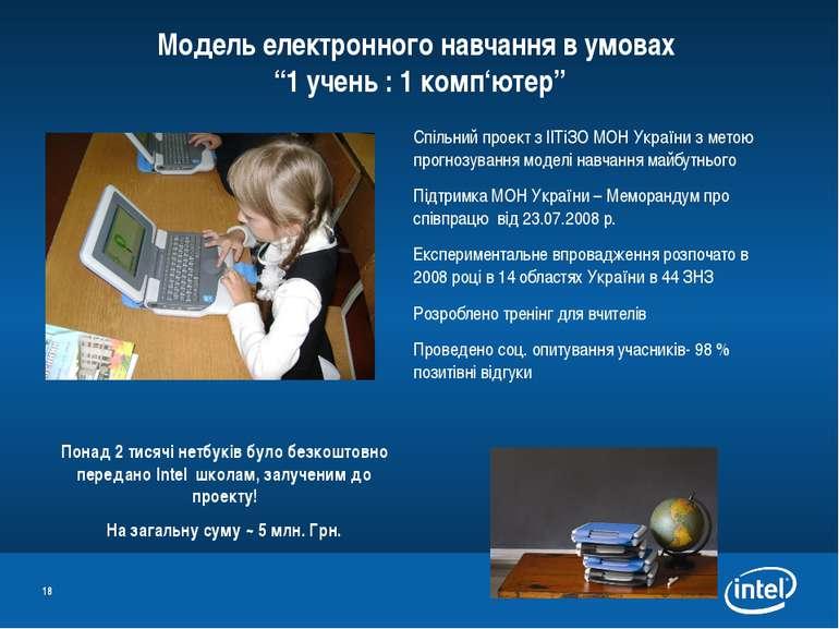 """* Модель електронного навчання в умовах """"1 учень : 1 комп'ютер"""" Спільний прое..."""