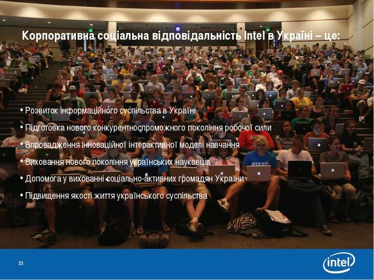 * Корпоративна соціальна відповідальність Intel в Україні – це: Розвиток інфо...