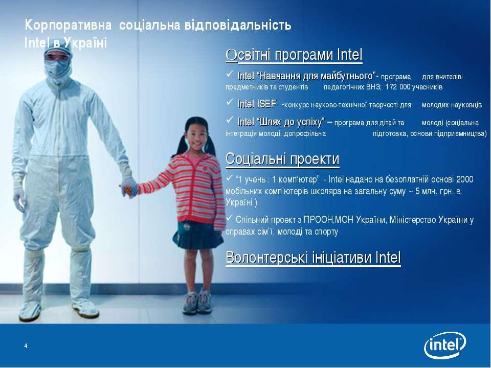 * Корпоративна соціальна відповідальність Intel в Україні Освітні програми In...