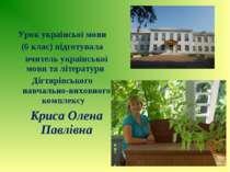 Урок українсьої мови (6 клас) підготувала вчитель української мови та літерат...