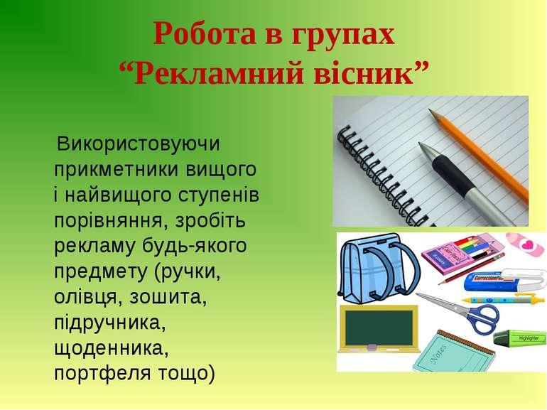 Використовуючи прикметники вищого і найвищого ступенів порівняння, зробіть ре...