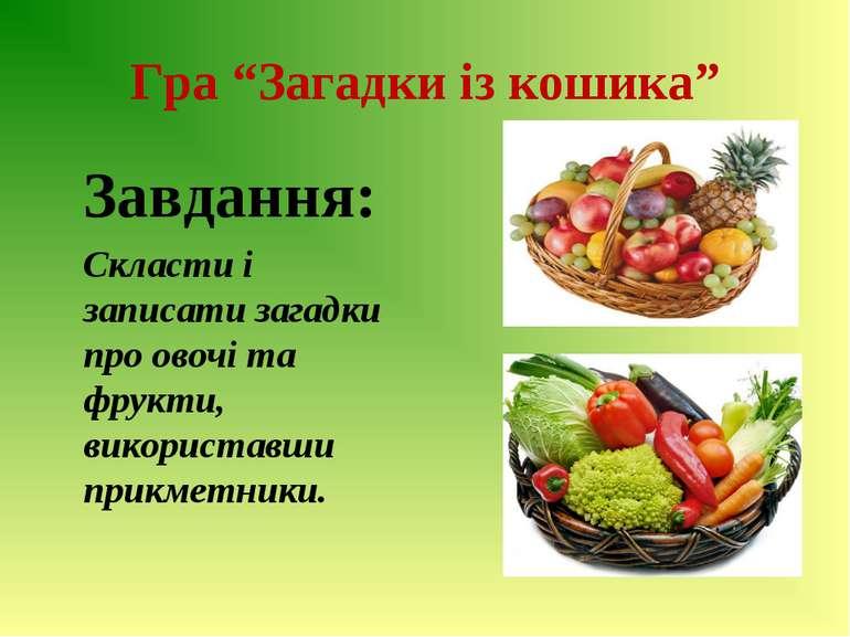 Завдання: Завдання: Скласти і записати загадки про овочі та фрукти, використа...