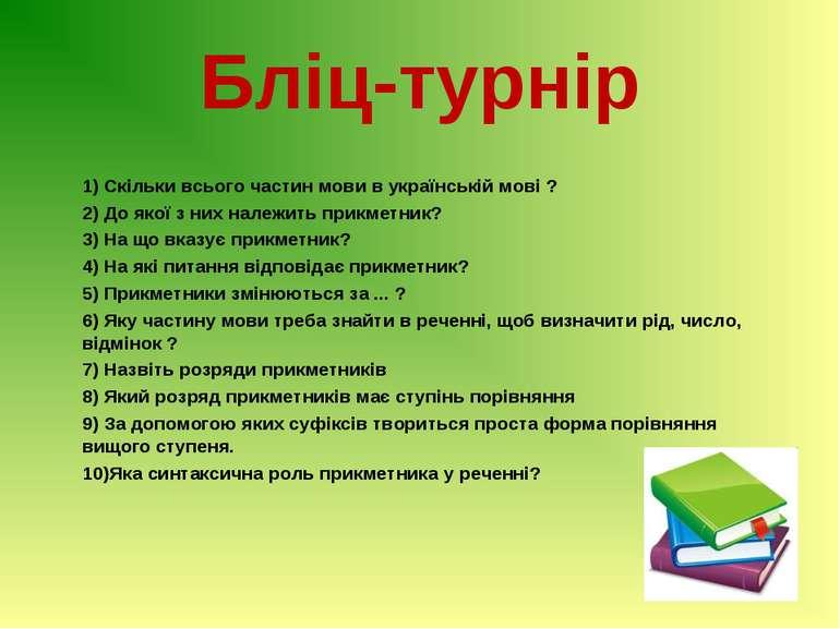 1) Скільки всього частин мови в українській мові ? 1) Скільки всього частин м...