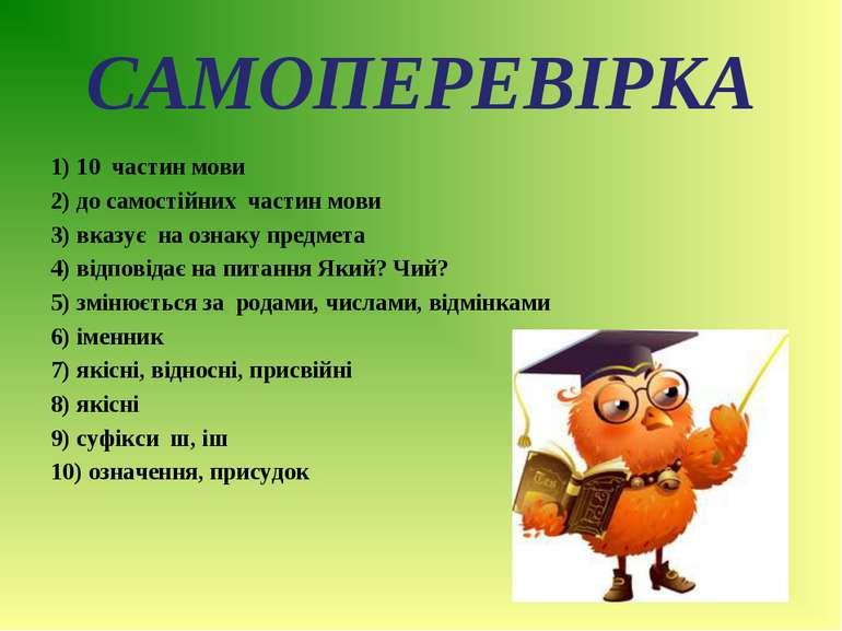 1) 10 частин мови 1) 10 частин мови 2) до самостійних частин мови 3) вказує н...