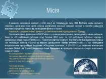 Місія З моменту заснування компанії у 2000 році і до теперішнього часу, IMG P...