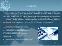 Податки Податкове законодавство України є однією з найбільш динамічних сфер п...