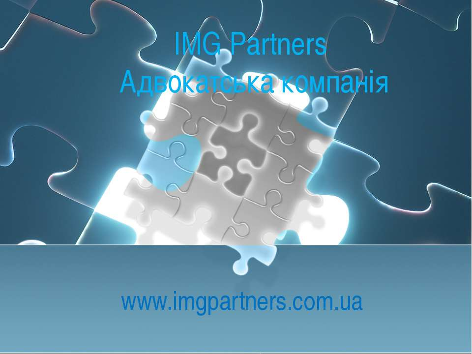 IMG Partners Адвокатська компанія www.imgpartners.com.ua