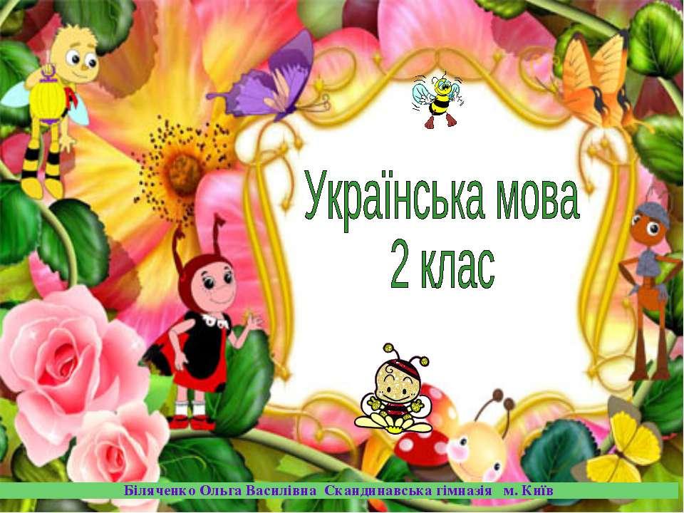 Біляченко Ольга Василівна Скандинавська гімназія м. Київ