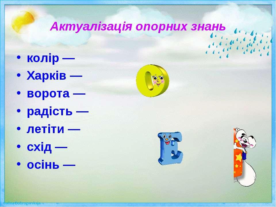 Актуалізація опорних знань колір — Харків — ворота — радість — летіти — схід ...