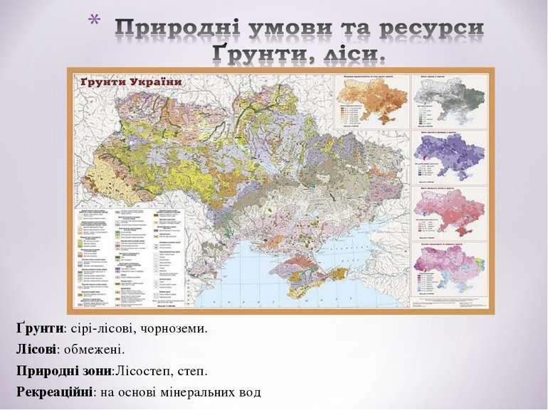 Ґрунти: сірі-лісові, чорноземи. Лісові: обмежені. Природні зони:Лісостеп, сте...