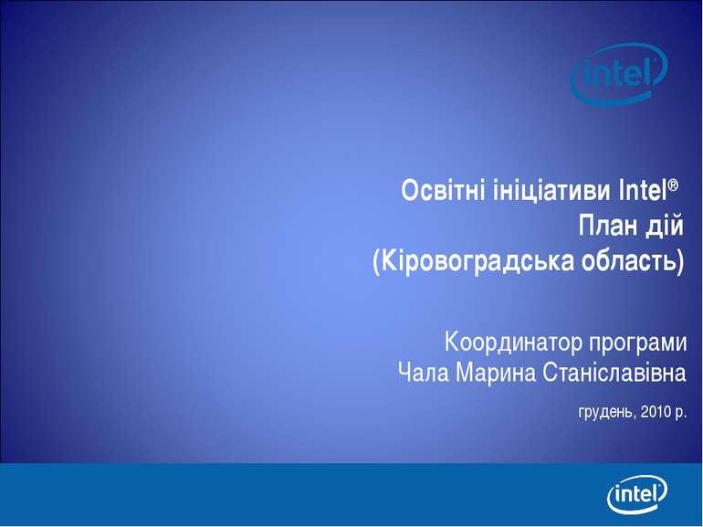 Освітні ініціативи Intel® План дій (Кіровоградська область) Координатор прогр...