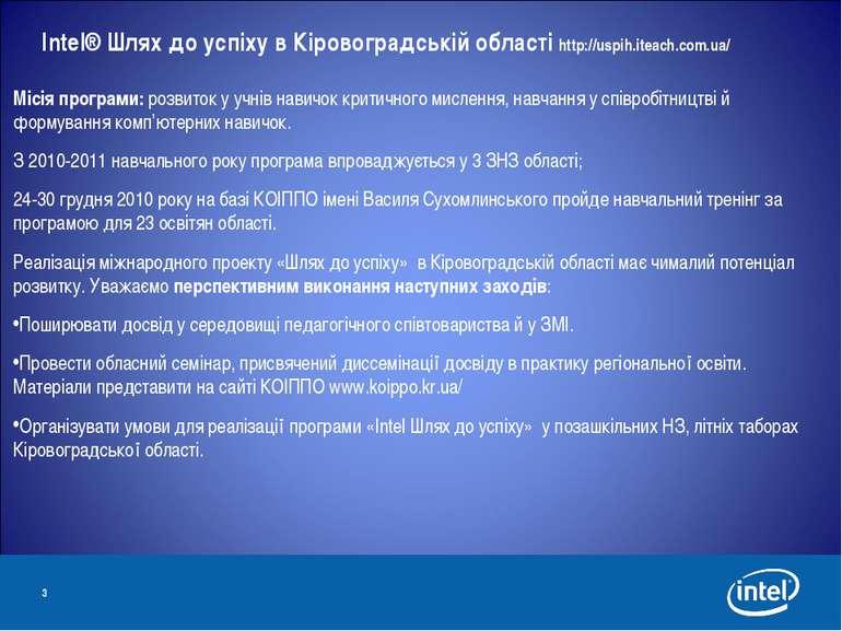 Intel® Шлях до успіху в Кіровоградській області http://uspih.iteach.com.ua/ М...