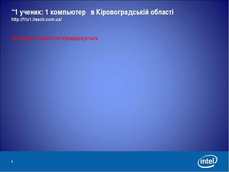 """""""1 ученик: 1 компьютер″ в Кіровоградській області http://1to1.iteach.com.ua/ ..."""