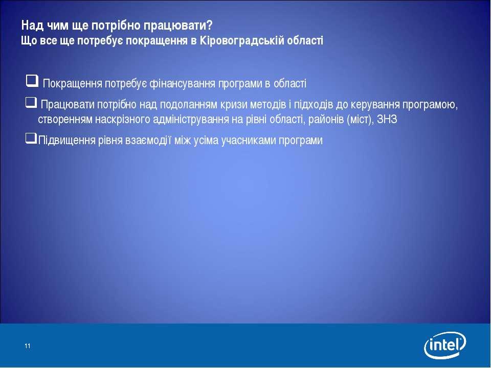 * Над чим ще потрібно працювати? Що все ще потребує покращення в Кіровоградсь...