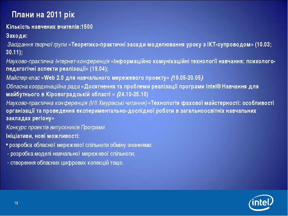 * Плани на 2011 рік Кількість навчених вчителів:1500 Заходи: Засідання творчо...