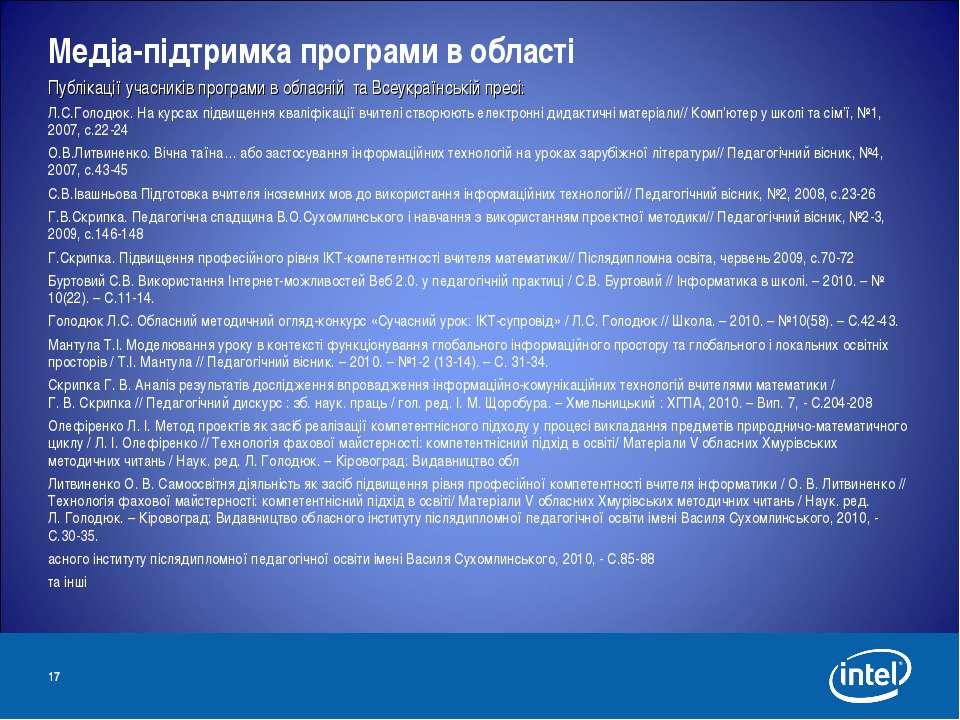 * Медіа-підтримка програми в області Публікації учасників програми в обласній...