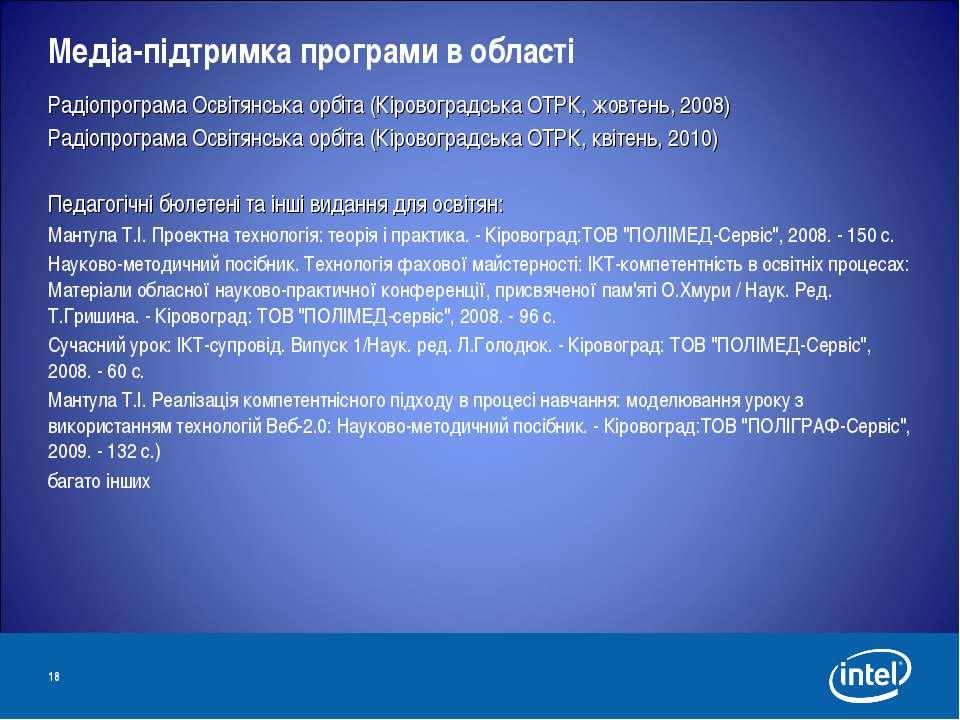 Медіа-підтримка програми в області Радіопрограма Освітянська орбіта (Кіровогр...