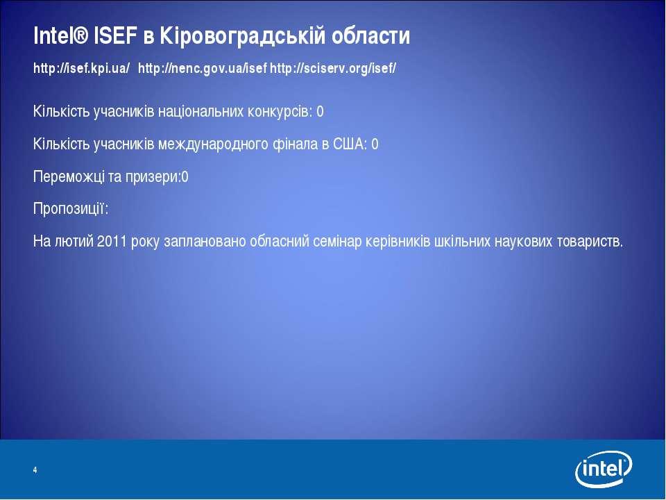 Intel® ISEF в Кіровоградській области http://isef.kpi.ua/ http://nenc.gov.ua/...