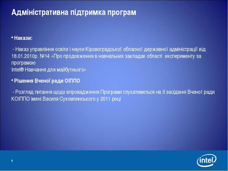 * Адміністративна підтримка програм Накази: - Наказ управління освіти і науки...