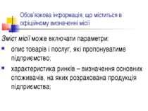 Обов'язкова інформація, що міститься в офіційному визначенні місії Зміст місі...