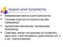 Ієрархія цілей підприємства Вимірюваними (можна оцінити виконання); Гнучкими ...