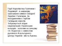 Герб Королівства Галичини і Лодомерії - в ширшому трактуванні символ Західної...