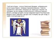 Герб міста Києва - столиці Української Держави, найдревнішого міста Східної Е...