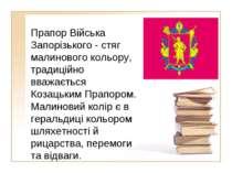 Прапор Війська Запорізького - стяг малинового кольору, традиційно вважається ...