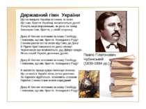 Державний гімн України Ще не вмерла України ні слава, ні воля. Ще нам, браття...