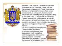 Великий Герб України - складається з трьох основних частин: Тризуба, Герба Ві...