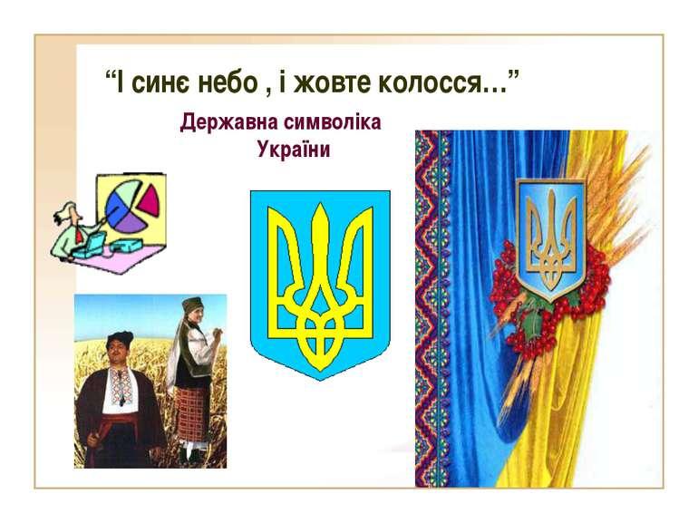 """""""І синє небо , і жовте колосся…"""" Державна символіка України"""