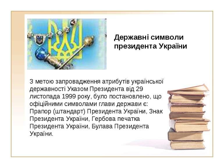З метою запровадження атрибутів української державності Указом Президента від...