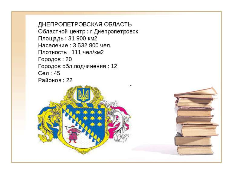 ДНЕПРОПЕТРОВСКАЯ ОБЛАСТЬ Областной центр : г.Днепропетровск Площадь : 31 900 ...