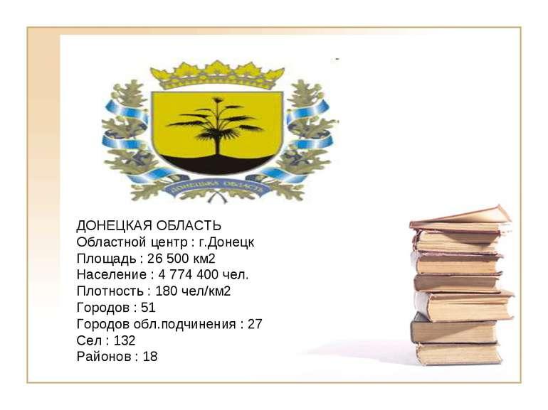 ДОНЕЦКАЯ ОБЛАСТЬ Областной центр : г.Донецк Площадь : 26 500 км2 Население : ...