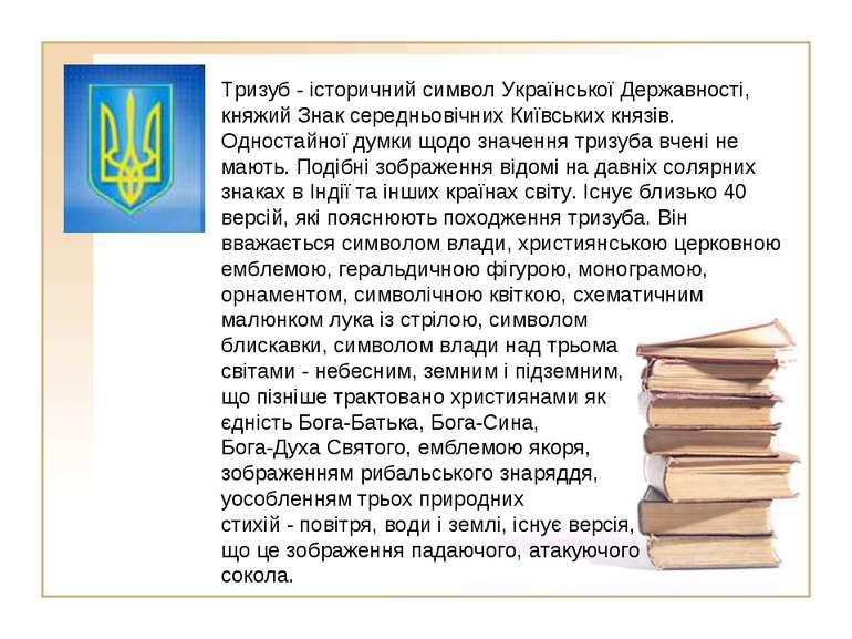 Тризуб - історичний символ Української Державності, княжий Знак середньовічни...