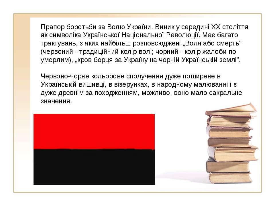 Прапор боротьби за Волю України. Виник у середині ХХ століття як символіка Ук...