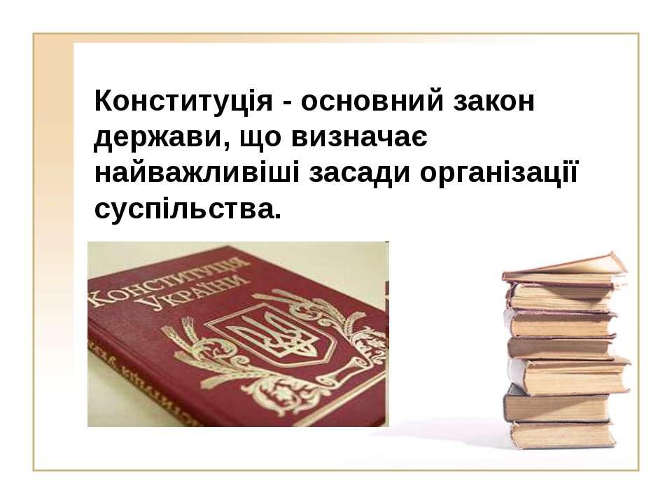 Конституція - основний закон держави, що визначає найважливіші засади організ...