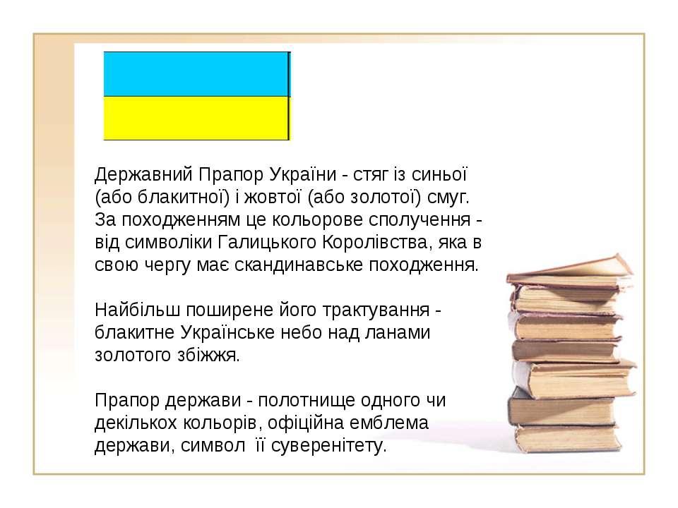 Державний Прапор України - стяг із синьої (або блакитної) і жовтої (або золот...