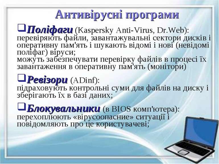 Антивірусні програми Поліфаги (Kaspersky Anti-Virus, Dr.Web): перевіряють фай...