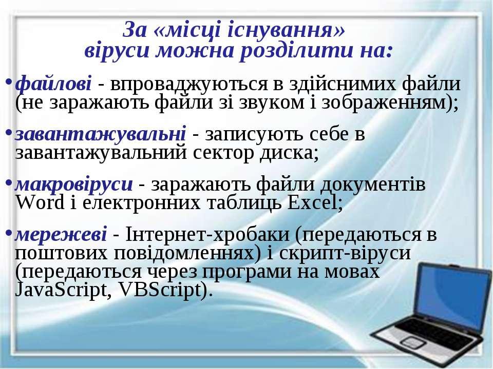 За «місці існування» віруси можна розділити на: файлові - впроваджуються в зд...